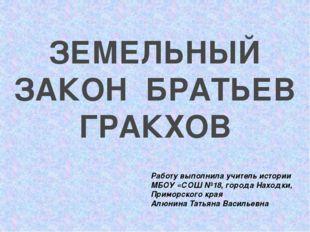 ЗЕМЕЛЬНЫЙ ЗАКОН БРАТЬЕВ ГРАКХОВ Работу выполнила учитель истории МБОУ «СОШ №