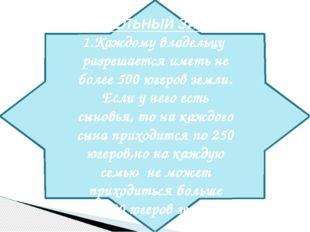 ЗЕМЕЛЬНЫЙ ЗАКОН 1.Каждому владельцу разрешается иметь не более 500 югеров зе
