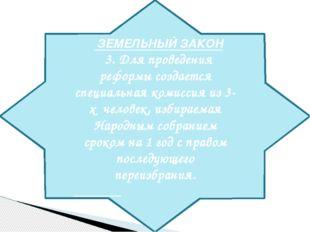 ЗЕМЕЛЬНЫЙ ЗАКОН 3. Для проведения реформы создается специальная комиссия из