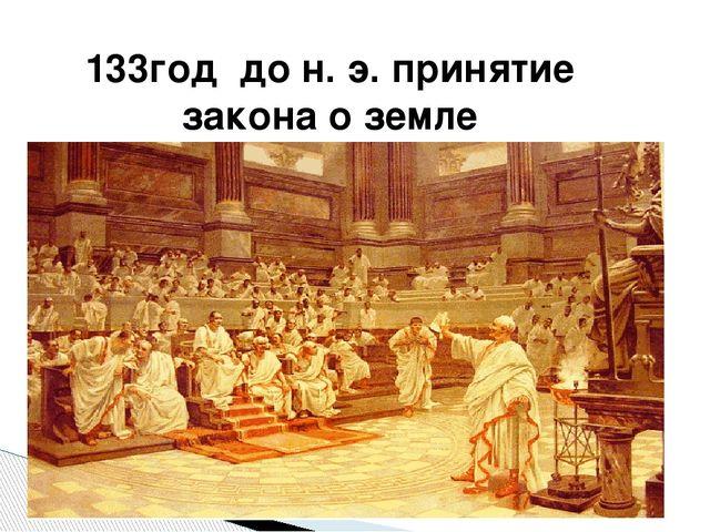 133год до н. э. принятие закона о земле
