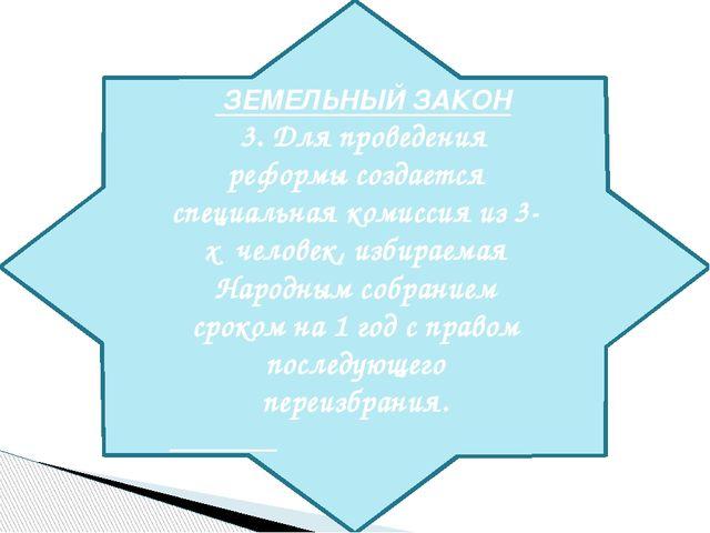 ЗЕМЕЛЬНЫЙ ЗАКОН 3. Для проведения реформы создается специальная комиссия из...