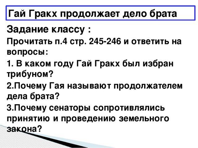 Задание классу : Прочитать п.4 стр. 245-246 и ответить на вопросы: 1. В каком...