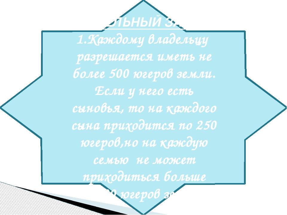 ЗЕМЕЛЬНЫЙ ЗАКОН 1.Каждому владельцу разрешается иметь не более 500 югеров зе...