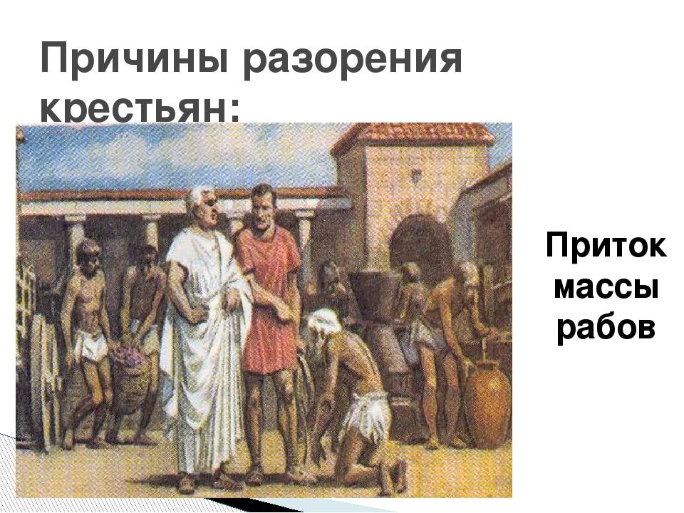 Причины разорения крестьян: Приток массы рабов