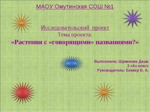 МАОУ Омутинская СОШ №1 Исследовательский проект Тема проекта: «Растения с «го