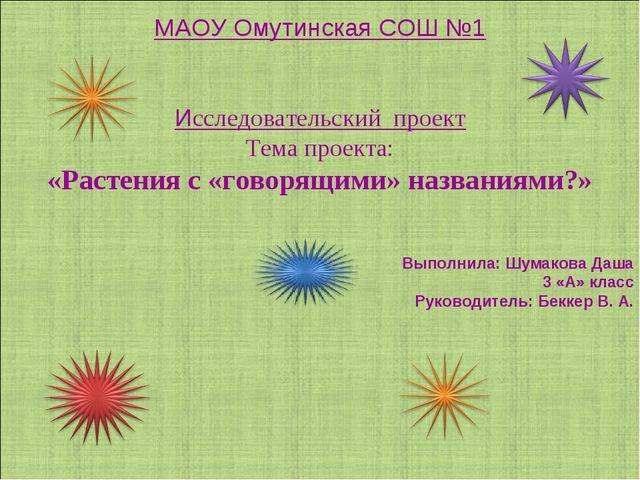 МАОУ Омутинская СОШ №1 Исследовательский проект Тема проекта: «Растения с «го...
