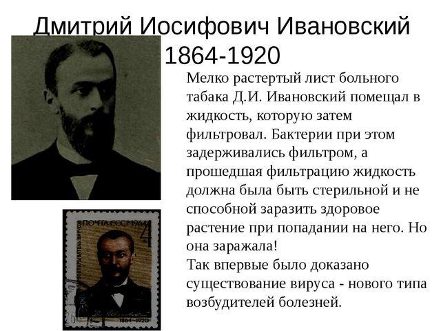 Дмитрий Иосифович Ивановский 1864-1920 Мелко растертый лист больного табака Д...