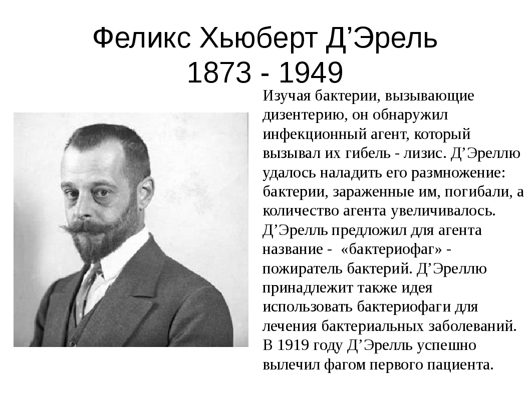 Феликс Хьюберт Д'Эрель 1873 - 1949 Изучая бактерии, вызывающие дизентерию, он...
