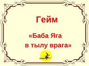 Гейм «Баба Яга в тылу врага»