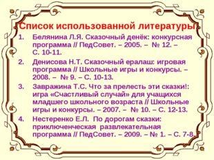 Список использованной литературы Белянина Л.Я. Сказочный денёк: конкурсная пр