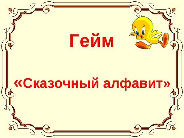 Гейм «Сказочный алфавит»
