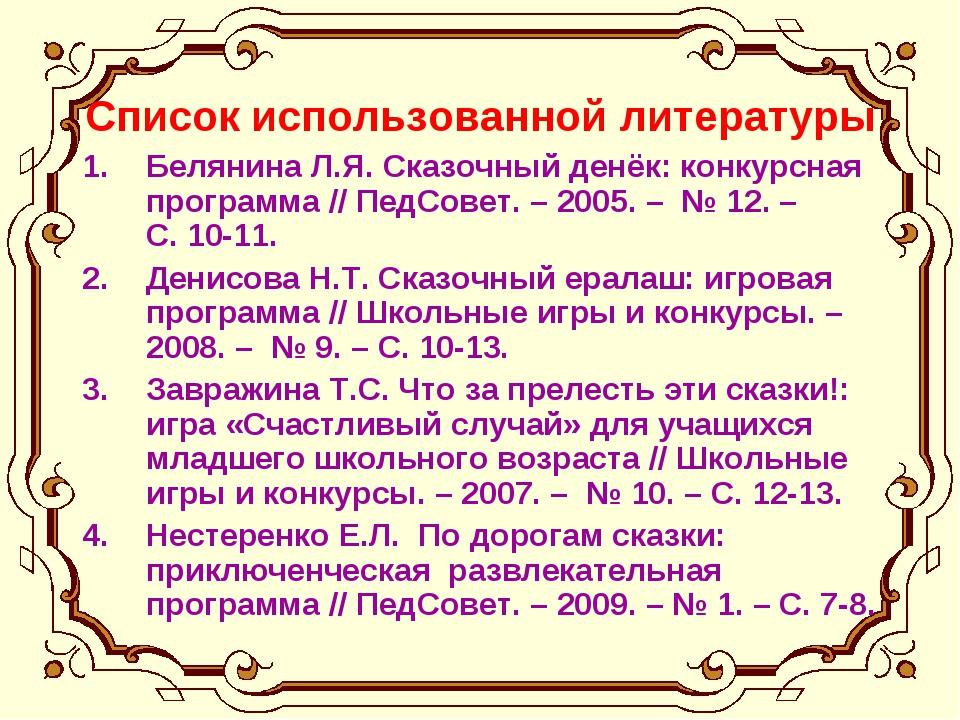 Список использованной литературы Белянина Л.Я. Сказочный денёк: конкурсная пр...