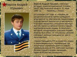 Фирсов Андрей Юрьевич Фирсов Андрей Юрьевич, лейтенант милиции, оперуполномоч