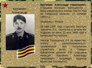 Кручинин Александр Николаевич Кручинин Александр Николаевич, старшина милиции