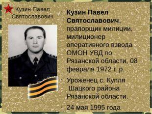 Кузин Павел Святославович Кузин Павел Святославович, прапорщик милиции, милиц