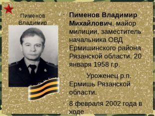 Пименов Владимир Михайлович Пименов Владимир Михайлович, майор милиции, замес