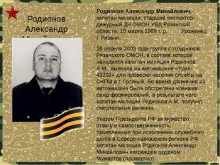 Родионов Александр Михайлович Родионов Александр Михайлович, капитан милиции,