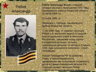 Рябов Александр Ильич Рябов Александр Ильич, старший сержант милиции, милицио