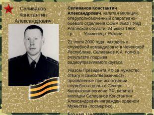 Селиванов Константин Александрович Селиванов Константин Александрович, капита