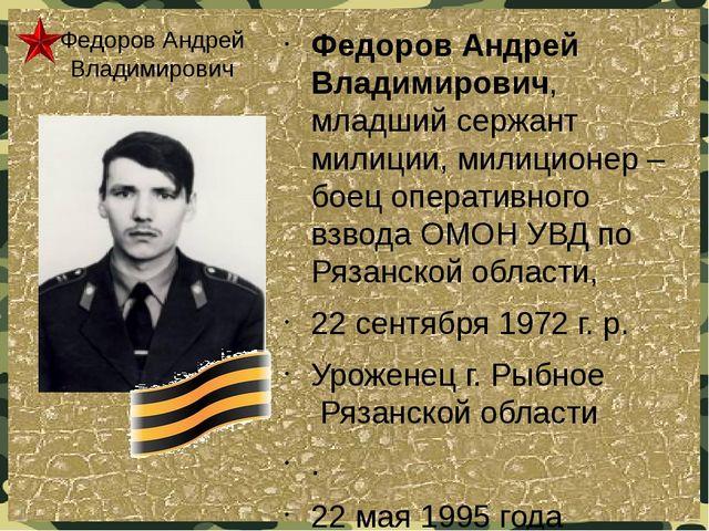 Федоров Андрей Владимирович Федоров Андрей Владимирович, младший сержант мили...