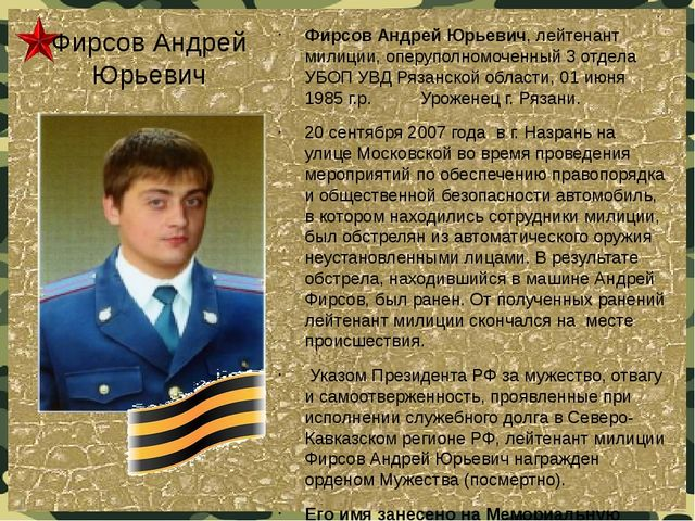 Фирсов Андрей Юрьевич Фирсов Андрей Юрьевич, лейтенант милиции, оперуполномоч...