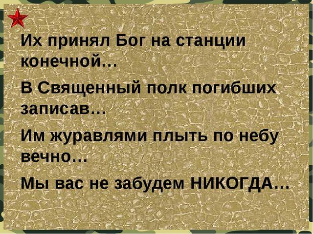 Их принял Бог на станции конечной… В Священный полк погибших записав… Им жура...