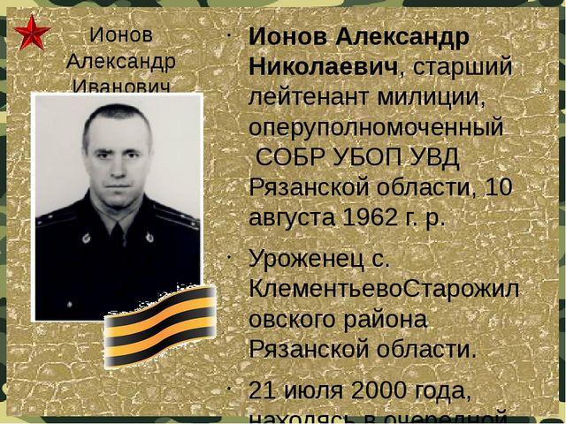 Ионов Александр Иванович Ионов Александр Николаевич, старший лейтенант милици...