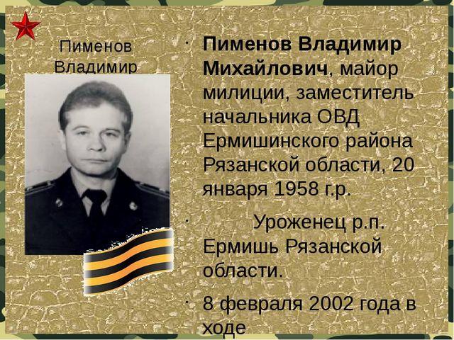 Пименов Владимир Михайлович Пименов Владимир Михайлович, майор милиции, замес...