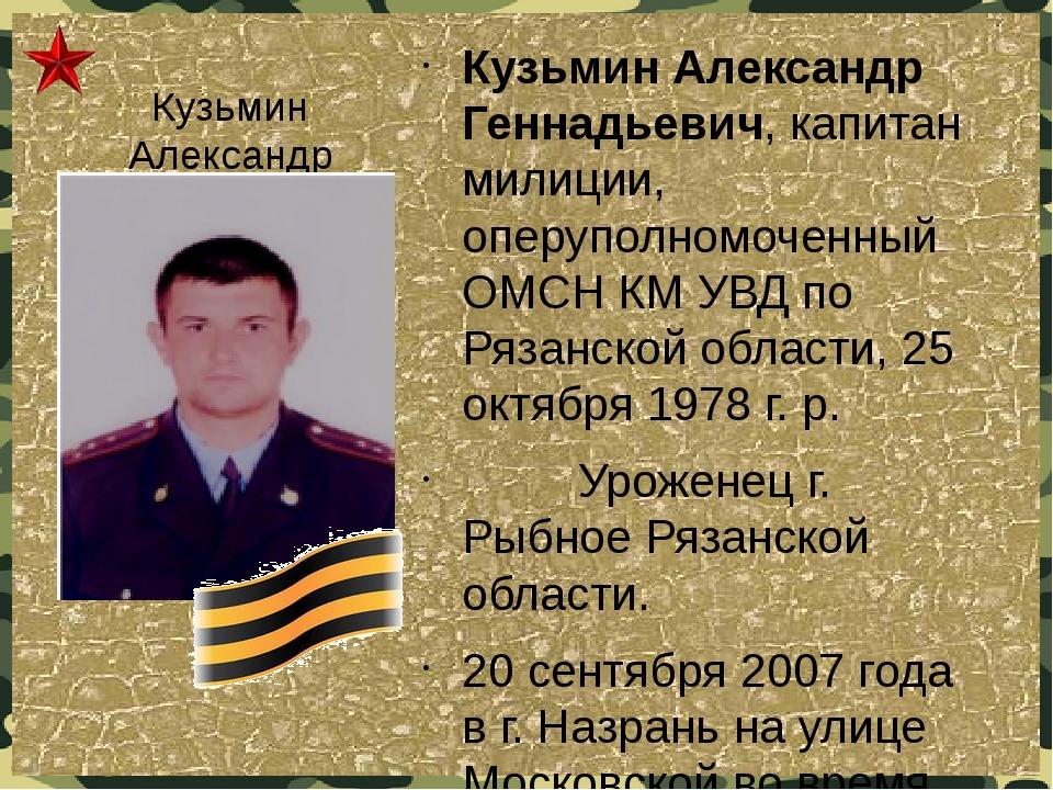 Кузьмин Александр Геннадьевич Кузьмин Александр Геннадьевич, капитан милиции,...
