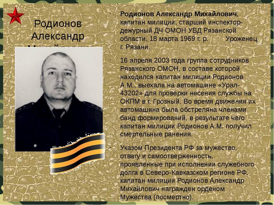 Родионов Александр Михайлович Родионов Александр Михайлович, капитан милиции,...