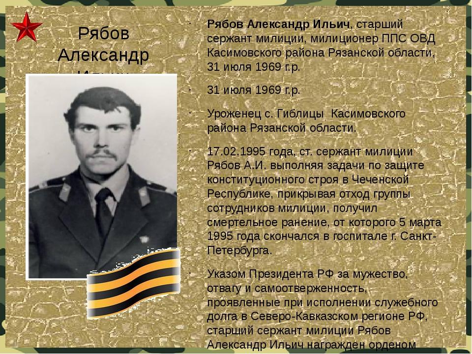 Рябов Александр Ильич Рябов Александр Ильич, старший сержант милиции, милицио...