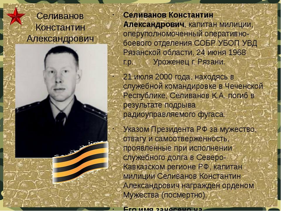 Селиванов Константин Александрович Селиванов Константин Александрович, капита...