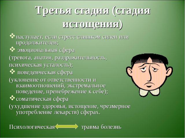Третья стадия (стадия истощения) наступает, если стресс слишком силен или про...