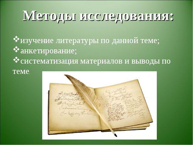 Методы исследования: изучение литературы по данной теме; анкетирование; сист...