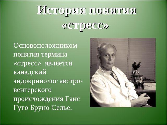 История понятия «стресс» Основоположником понятия термина «стресс» является...