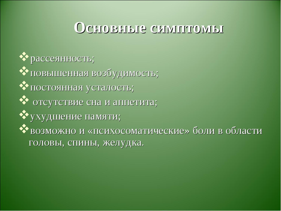 Основные симптомы рассеянность; повышенная возбудимость; постоянная усталость...