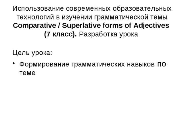 Использование современных образовательных технологий в изучении грамматическо...