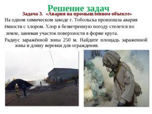 Задача 3. «Авария на промышленном объекте» На одном химическом заводе г. Тоб