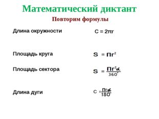 Повторим формулы Длина окружности Площадь круга Площадь сектора Длина дуги C