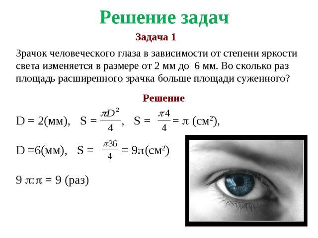 Решение задач Задача 1 Зрачок человеческого глаза в зависимости от степени яр...