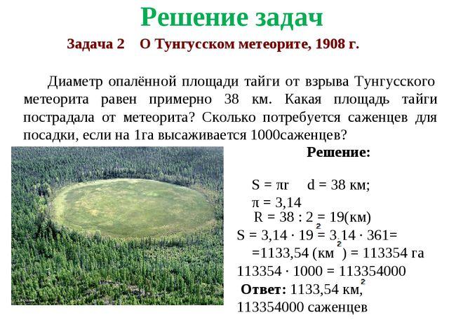 Задача 2 О Тунгусском метеорите, 1908 г. Диаметр опалённой площади тайги от...
