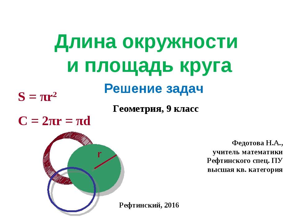 Длина окружности и площадь круга Решение задач Геометрия, 9 класс Федотова Н....