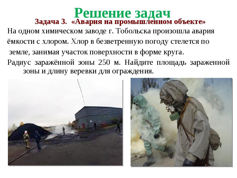 Задача 3. «Авария на промышленном объекте» На одном химическом заводе г. Тоб...