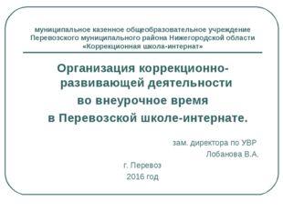 муниципальное казенное общеобразовательное учреждение Перевозского муниципаль