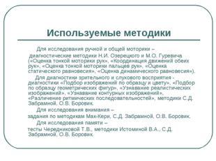 Используемые методики Для исследования ручной и общей моторики – диагностичес
