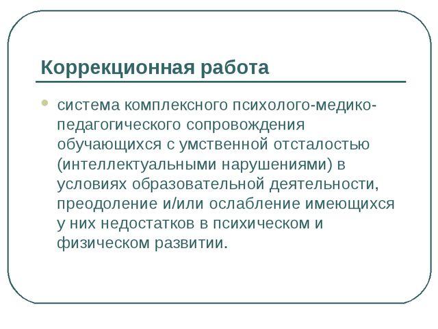 Коррекционная работа система комплексного психолого-медико-педагогического со...
