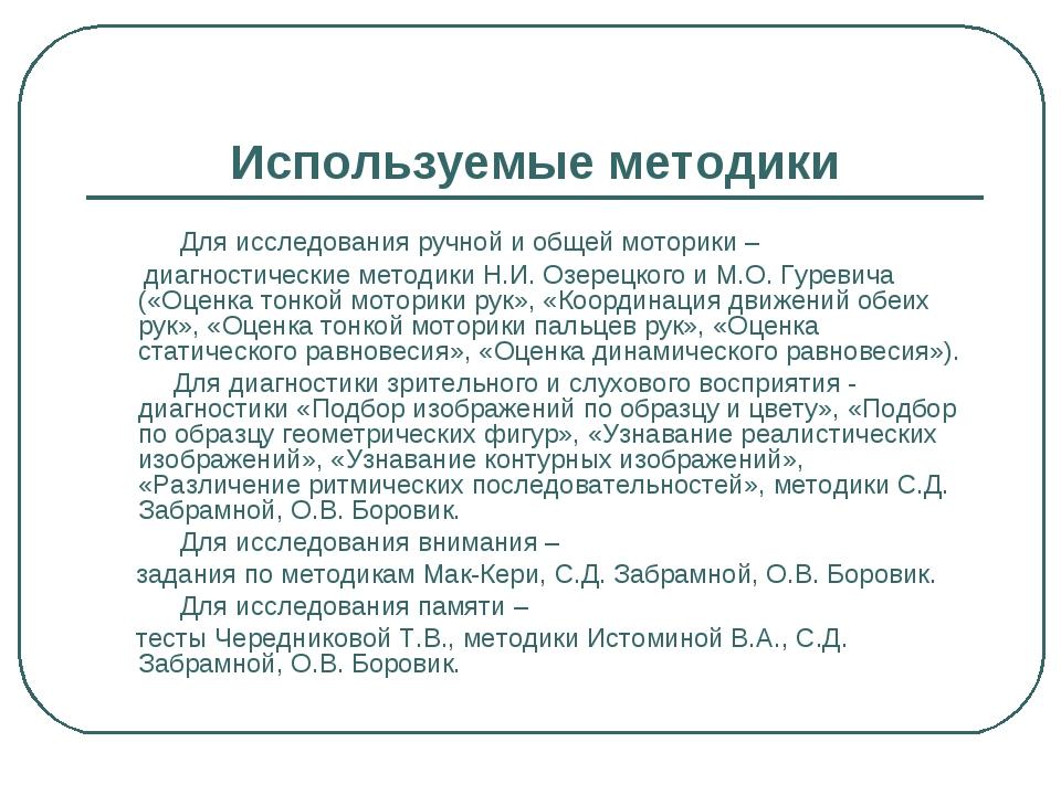 Используемые методики Для исследования ручной и общей моторики – диагностичес...