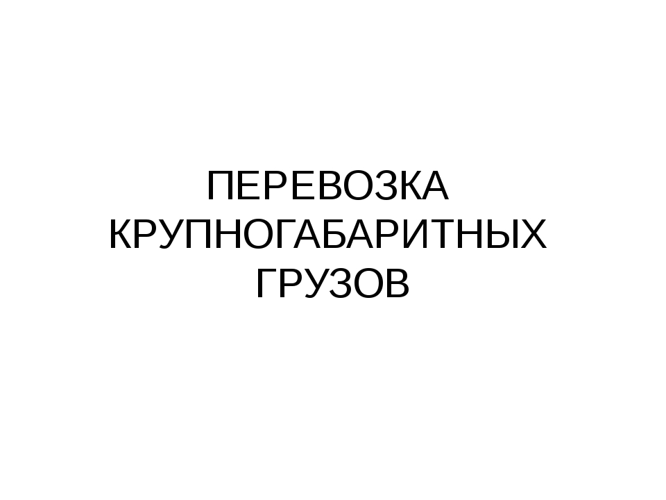 ПЕРЕВОЗКА КРУПНОГАБАРИТНЫХ ГРУЗОВ