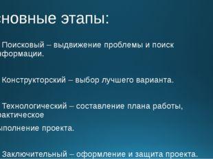Основные этапы: 1. Поисковый – выдвижение проблемы и поиск информации. 2. Кон