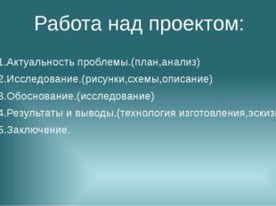 Работа над проектом: 1.Актуальность проблемы.(план,анализ) 2.Исследование.(р